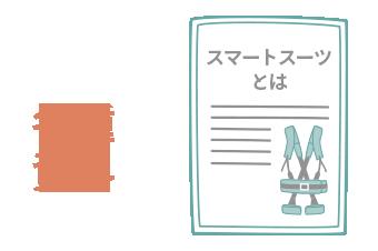画像:導入事例についての画像